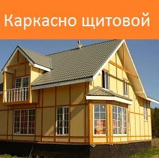Каркасно щитовой дом